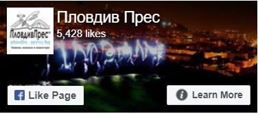 Пловдив Прес Facebook